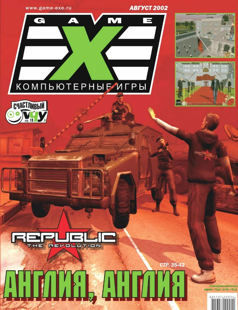 Game.EXE Issue 085 (August 2002)