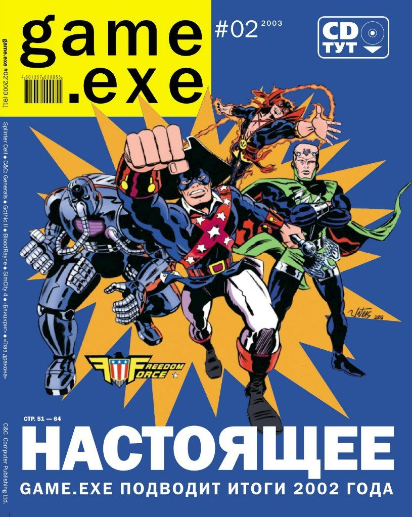 Game.EXE Issue 091 (February 2003) (cover b)