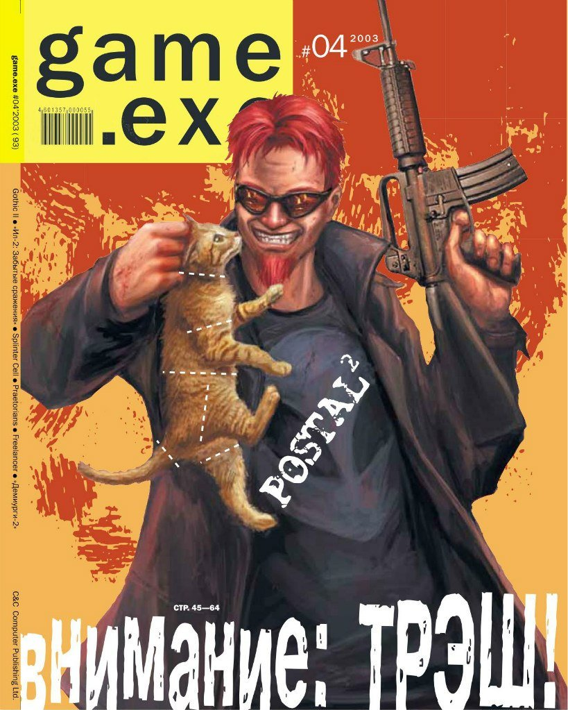 Game.EXE Issue 093 (April 2003) (cover a)