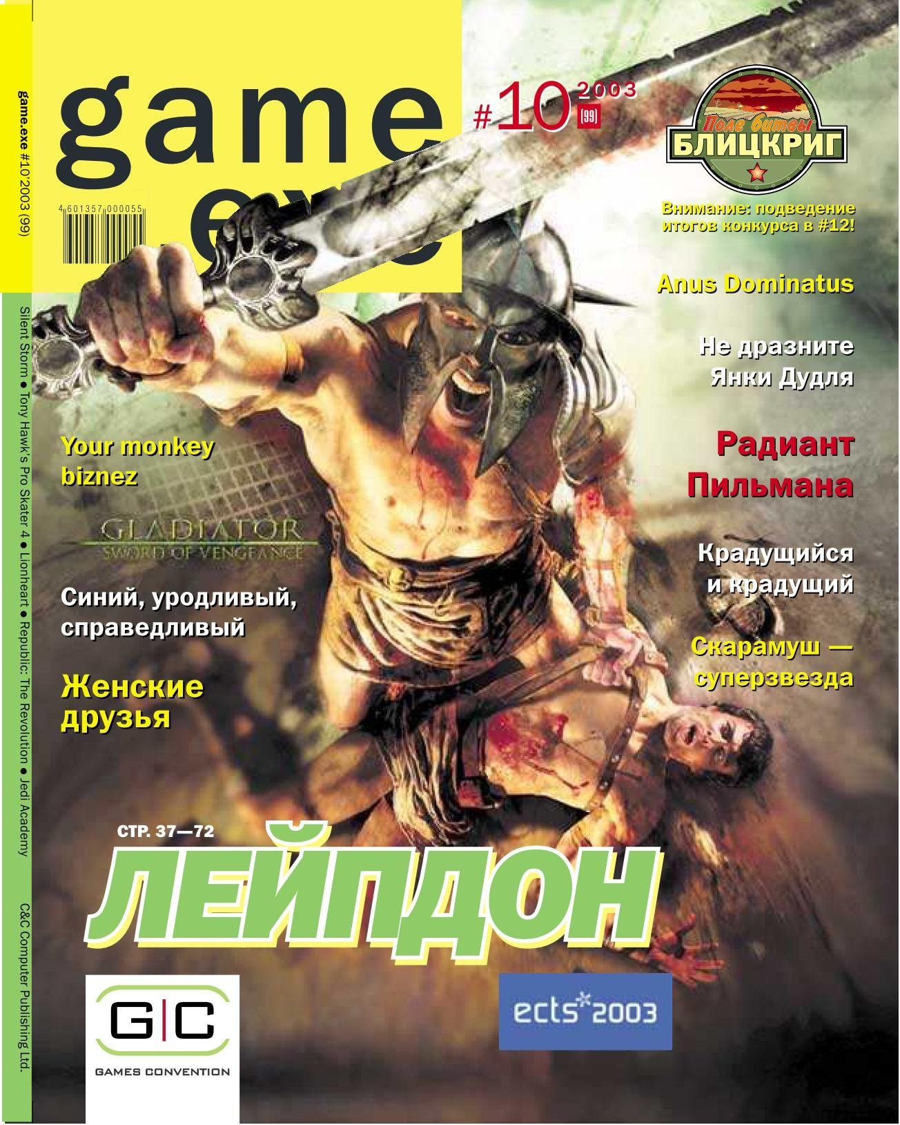 Game.EXE Issue 099 (October 2003) (cover a)