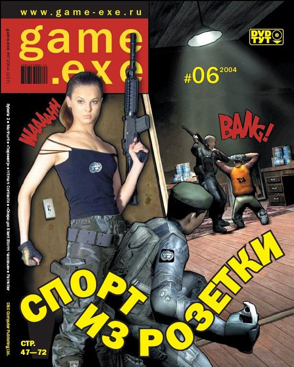 Game.EXE Issue 107 (June 2004) (cover b)