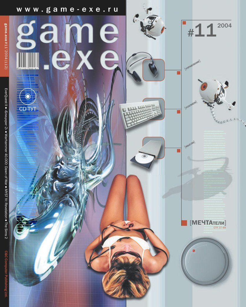 Game.EXE Issue 112 (November 2004) (cover a)