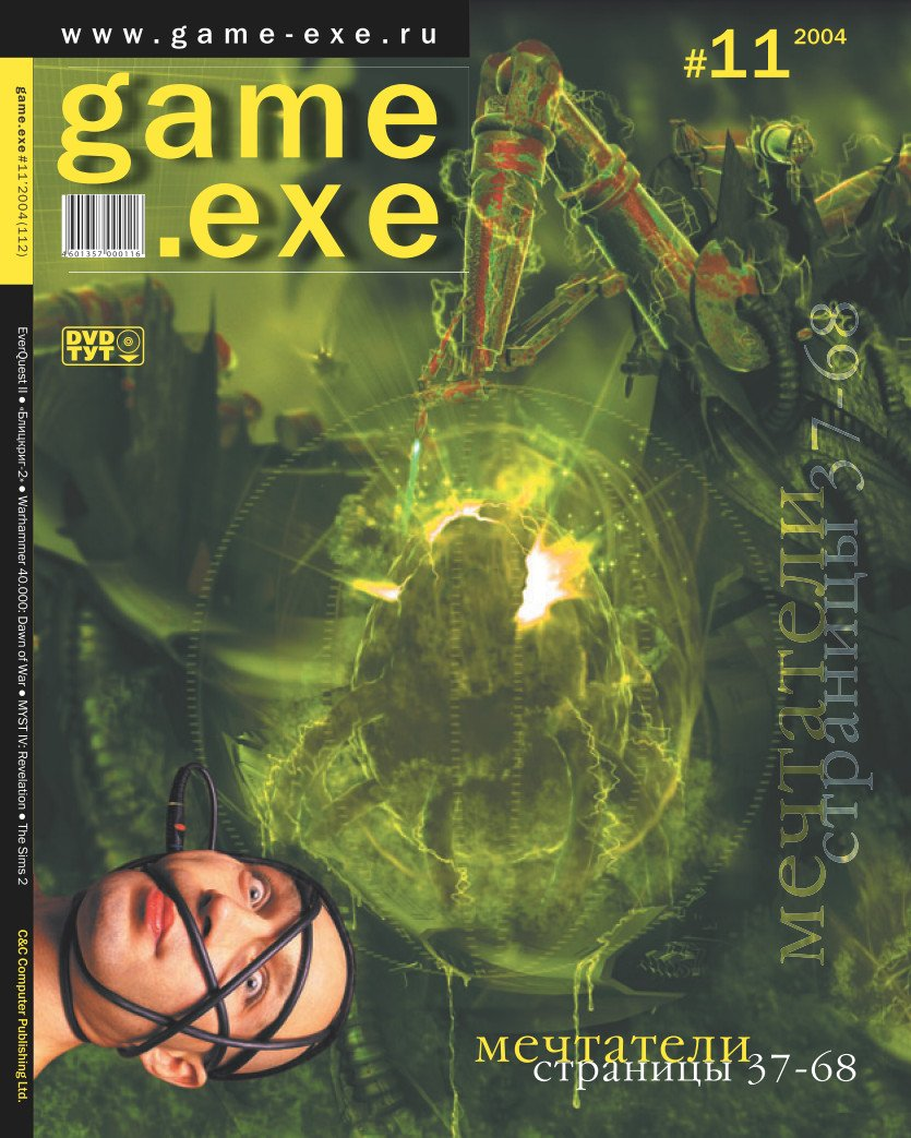 Game.EXE Issue 112 (November 2004) (cover b)