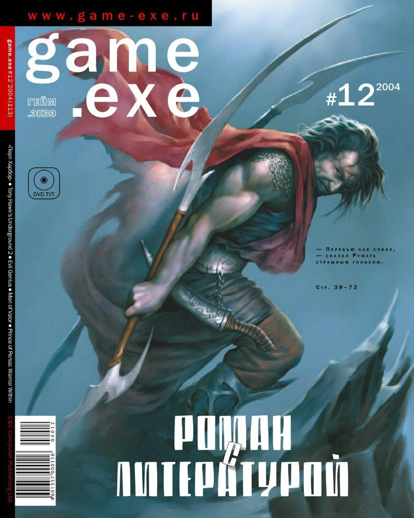 Game.EXE Issue 113 (December 2004) (cover b)