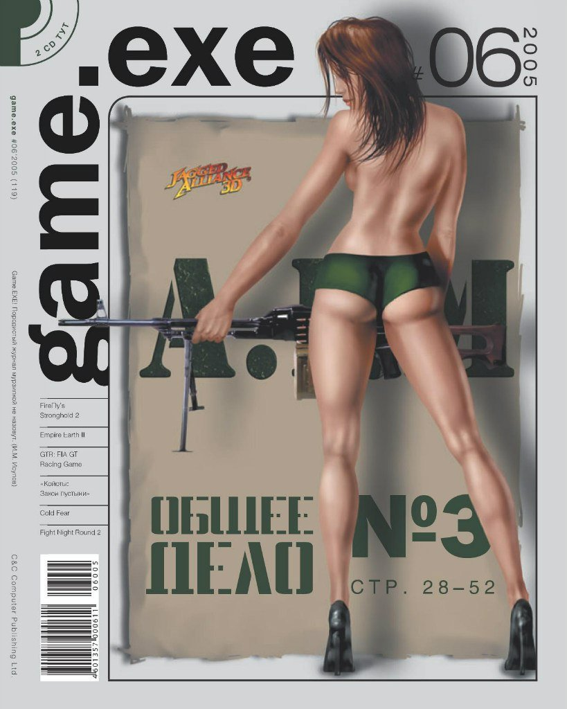 Game.EXE Issue 119 (June 2005) (cover a)