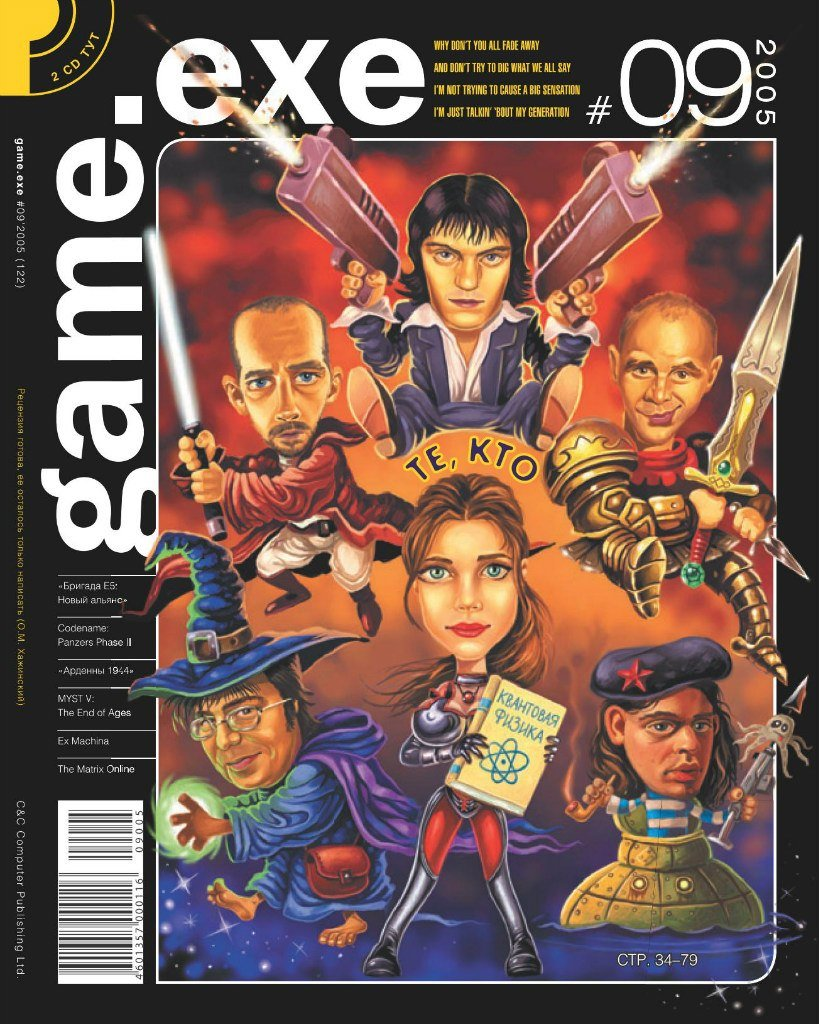 Game.EXE Issue 122 (September 2005) (cover a)