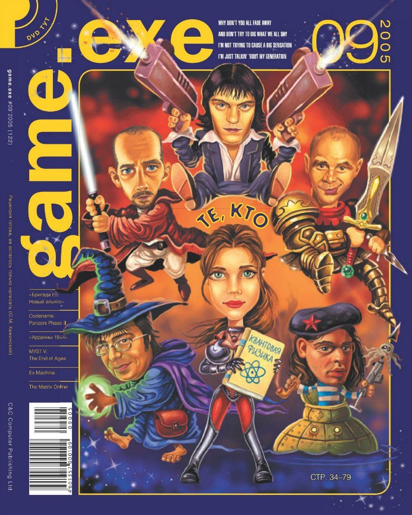 Game.EXE Issue 122 (September 2005) (cover b)