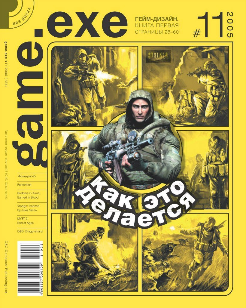 Game.EXE Issue 124 (November 2005) (cover c)