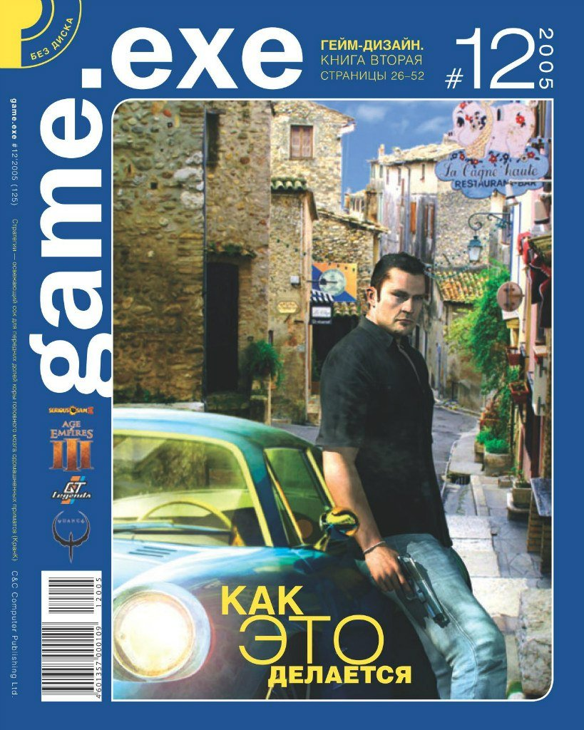 Game.EXE Issue 125 (December 2005) (cover c)