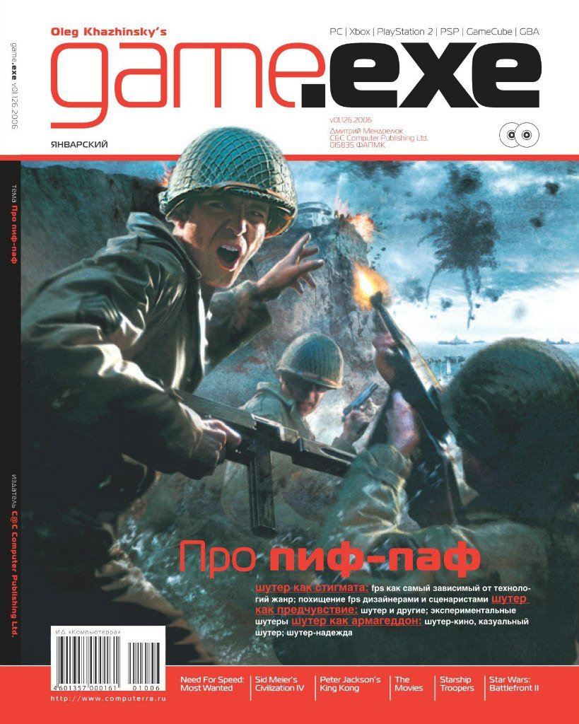 Game.EXE Issue 126 (January 2006) (cover b)