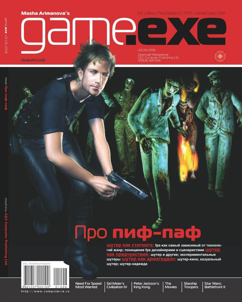 Game.EXE Issue 126 (January 2006) (cover c)