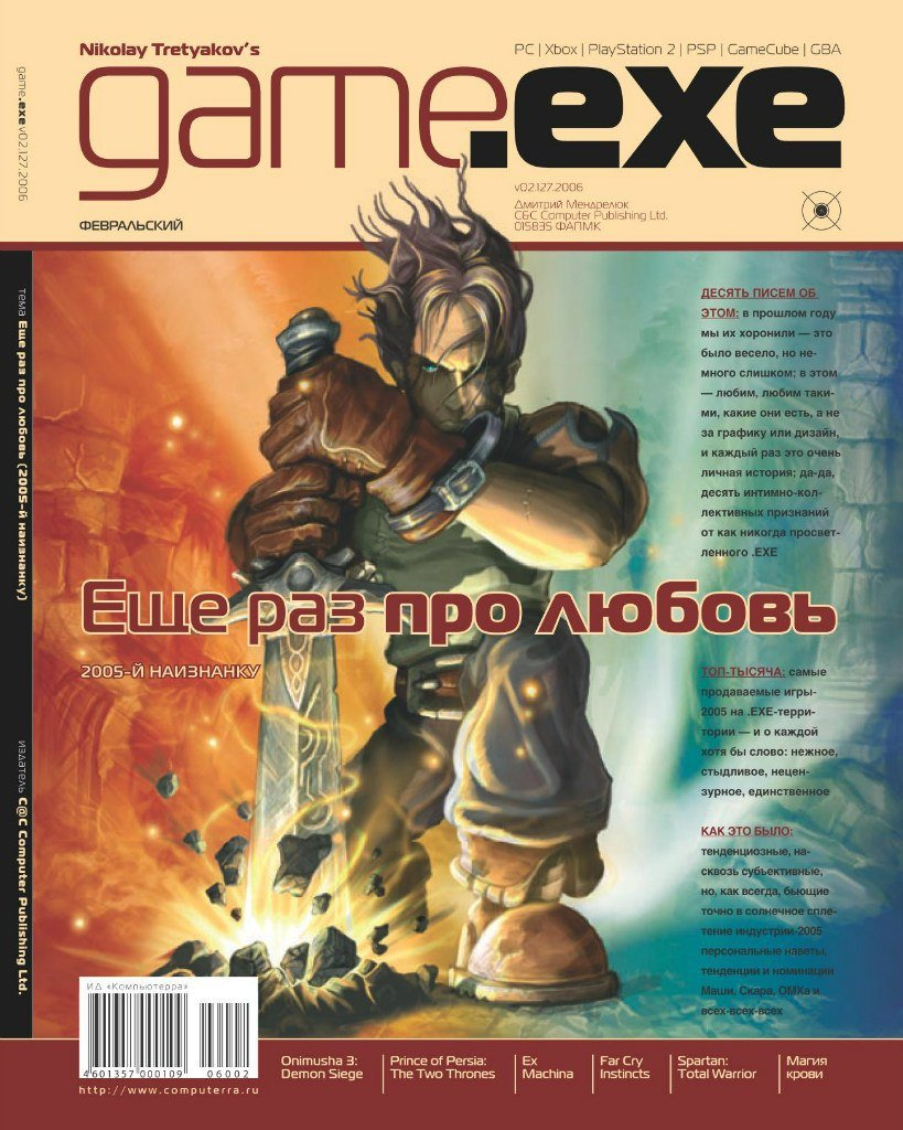 Game.EXE Issue 127 (February 2006) (cover a)