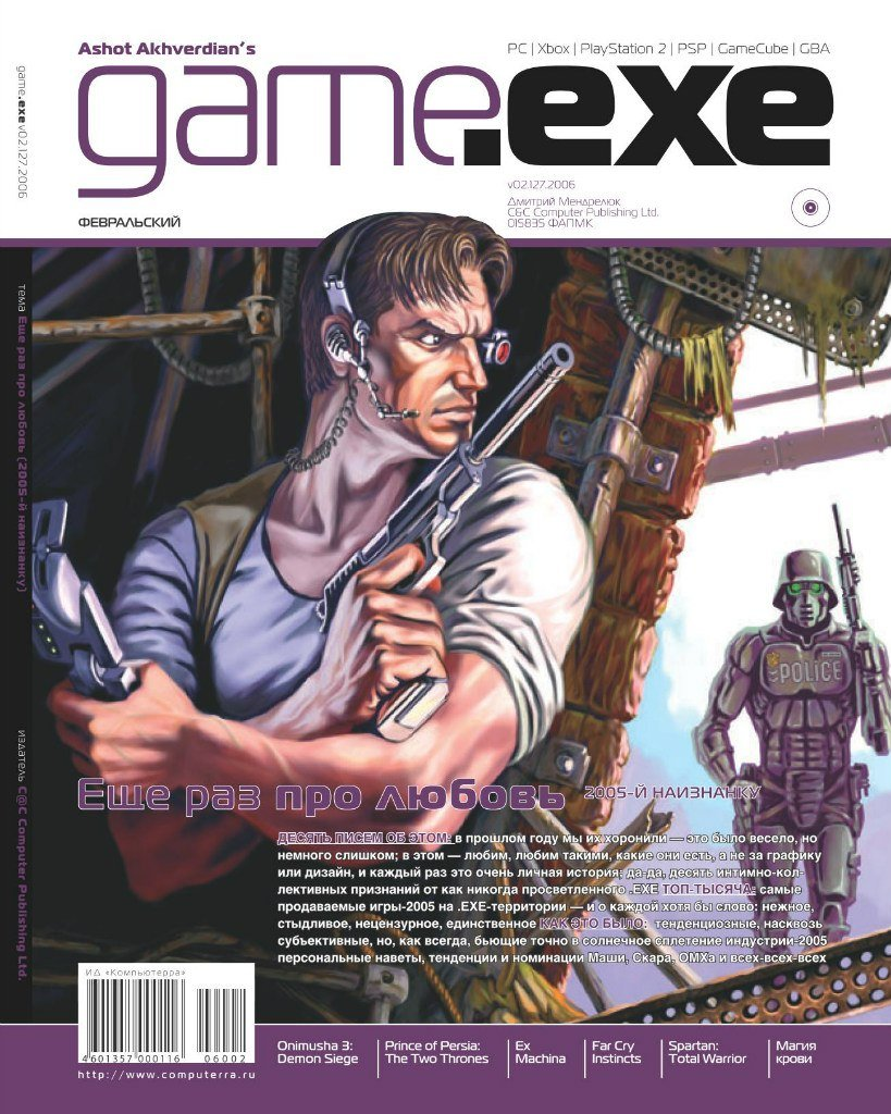 Game.EXE Issue 127 (February 2006) (cover b)