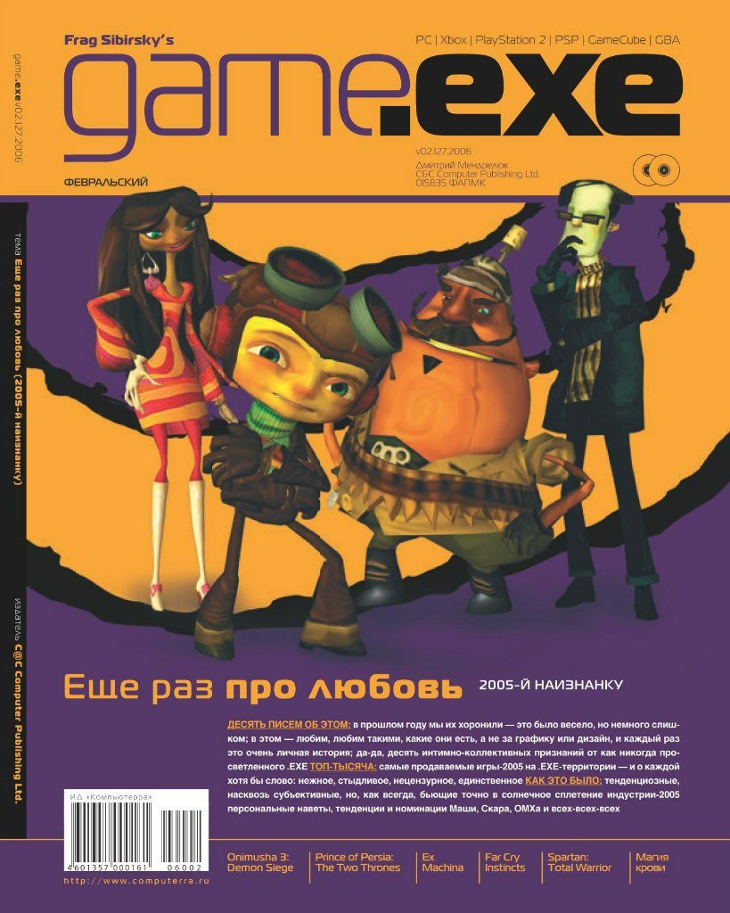 Game.EXE Issue 127 (February 2006) (cover c)