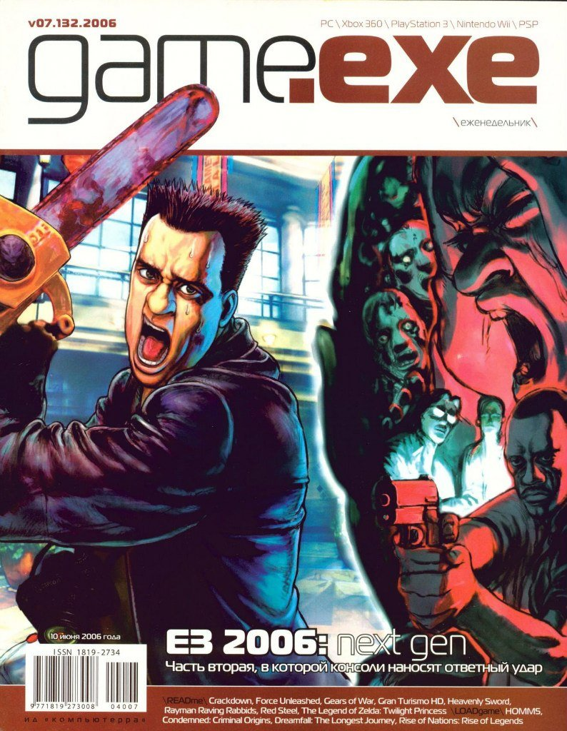 Game.EXE Issue 132 (July 2006)
