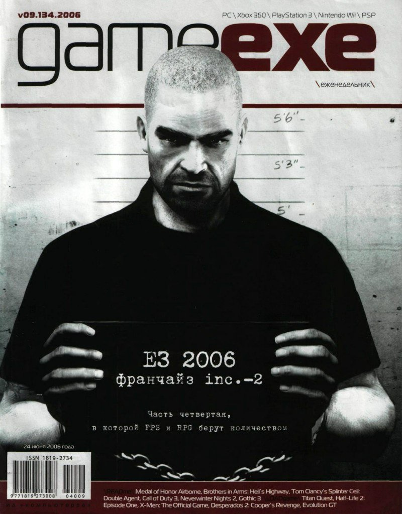 Game.EXE Issue 134 (July 2006)