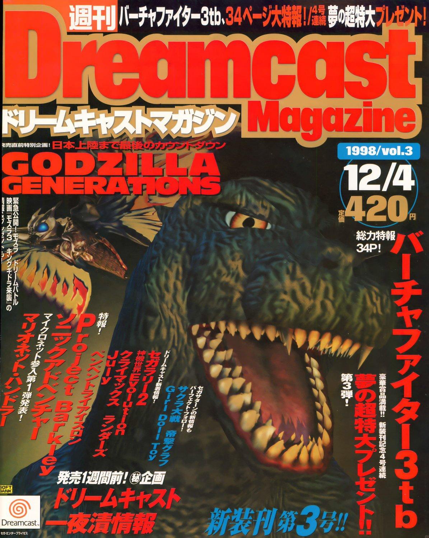 Dreamcast Magazine 003 (December 4, 1998)
