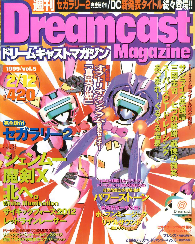 Dreamcast Magazine 011 (February 12, 1999)