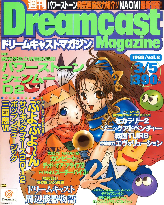 Dreamcast Magazine 014 (March 5, 1999)