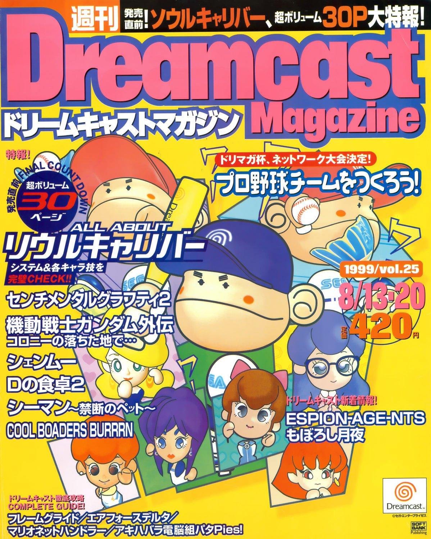 Dreamcast Magazine 034 (August 13/20, 1999)