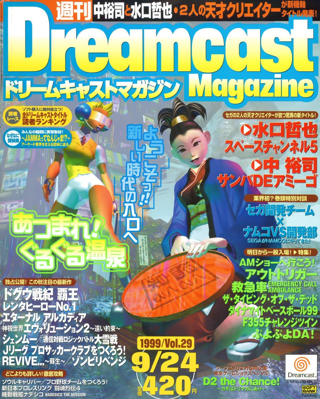 Dreamcast Magazine 039 (September 24, 1999)