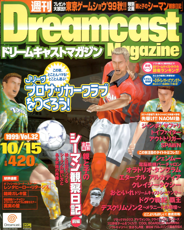Dreamcast Magazine 042 (October 15, 1999)