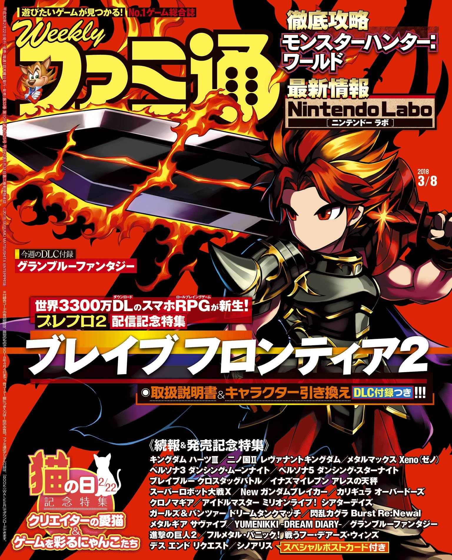 Famitsu 1525 (March 8, 2018)