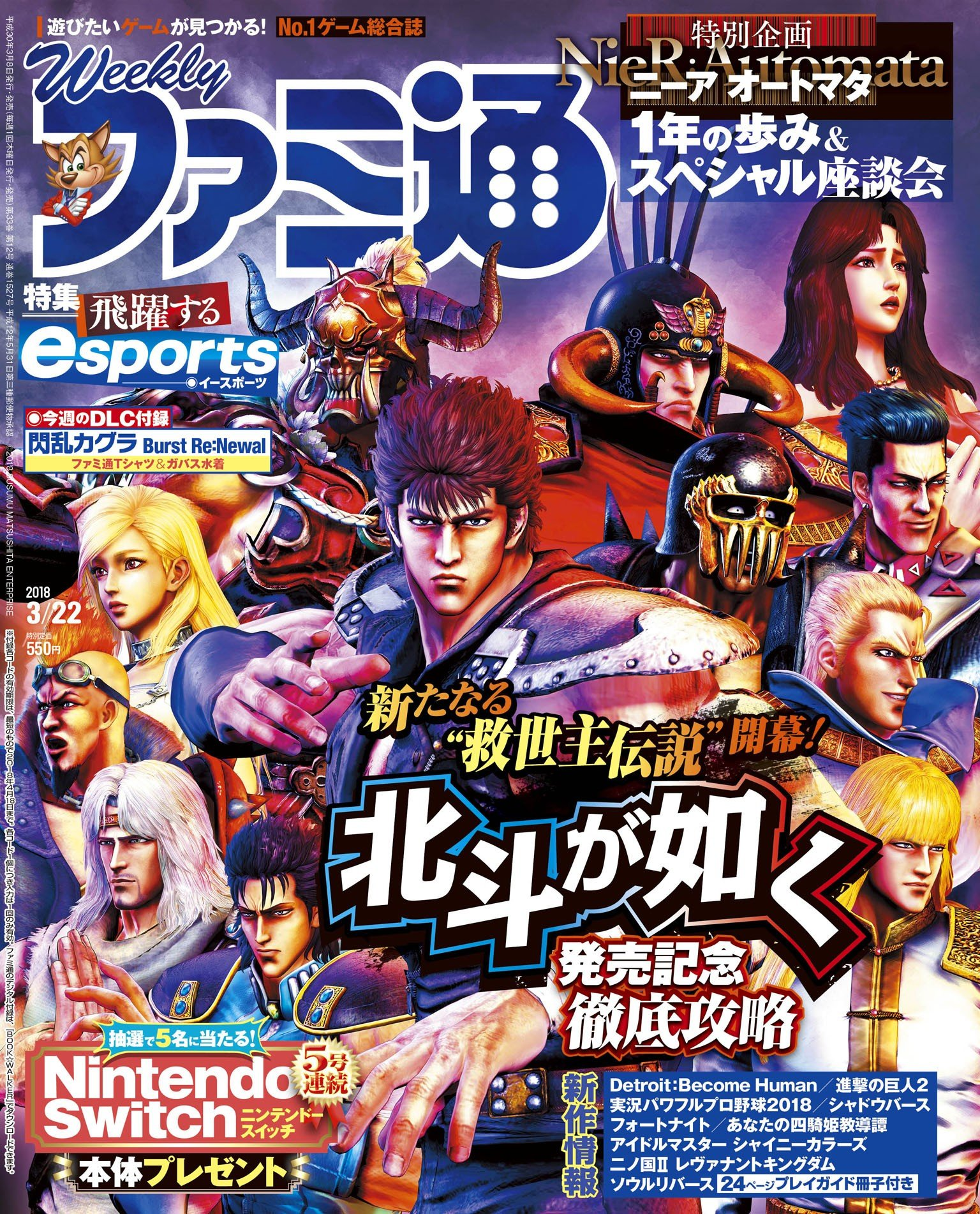Famitsu 1527 (March 22, 2018)