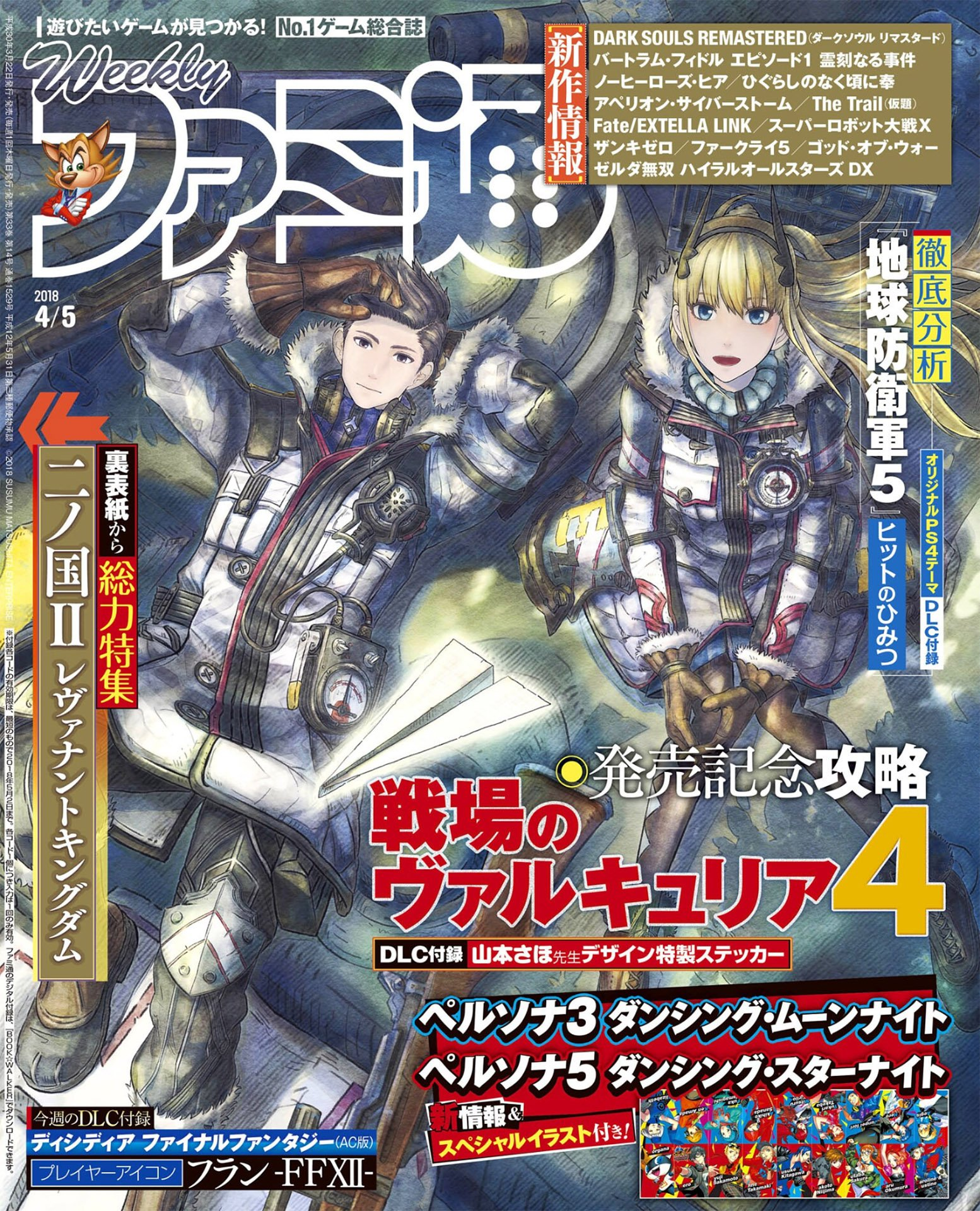 Famitsu 1529 (April 5, 2018)