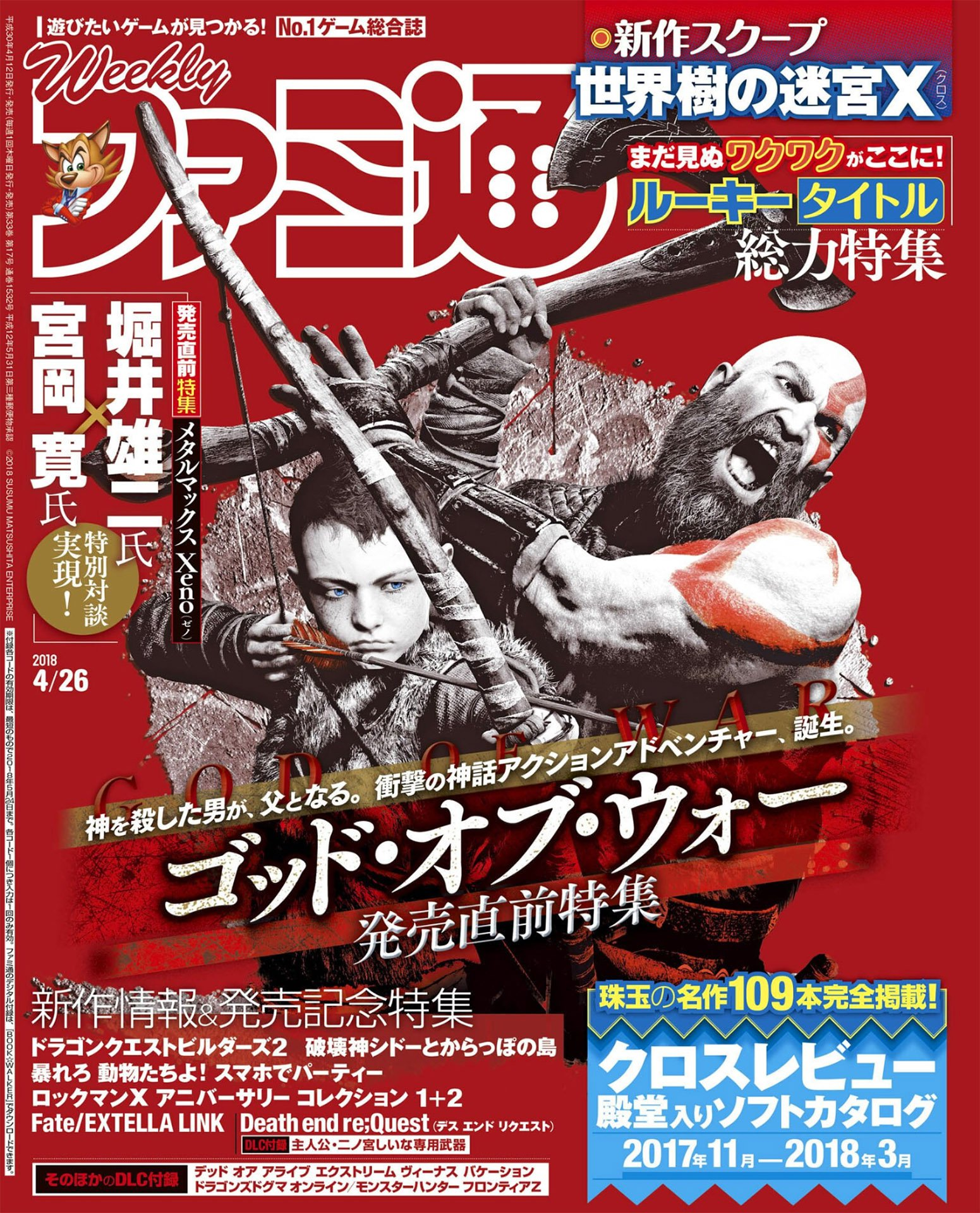 Famitsu 1532 (April 26, 2018)