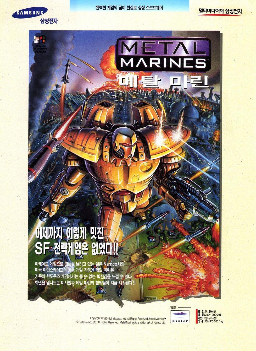 Metal Marines (Korea)