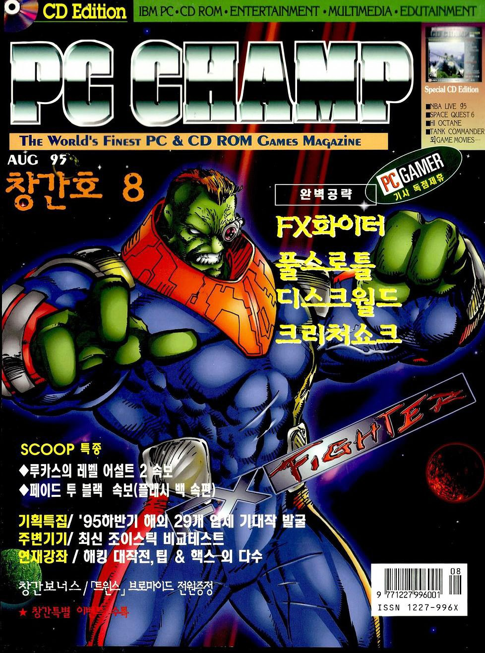PC Champ Issue 01 (August 1995)