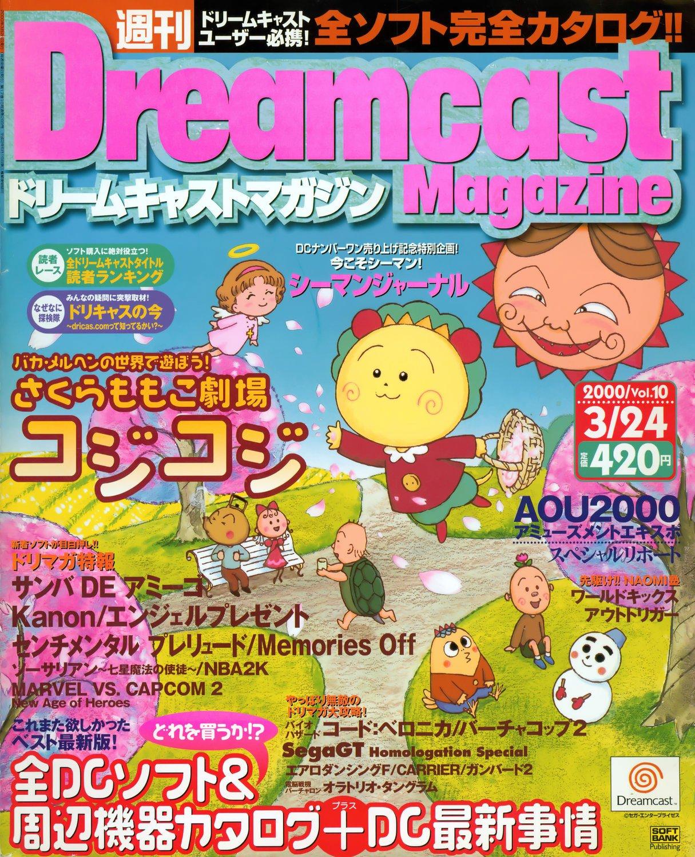 Dreamcast Magazine 062 (March 24, 2000)