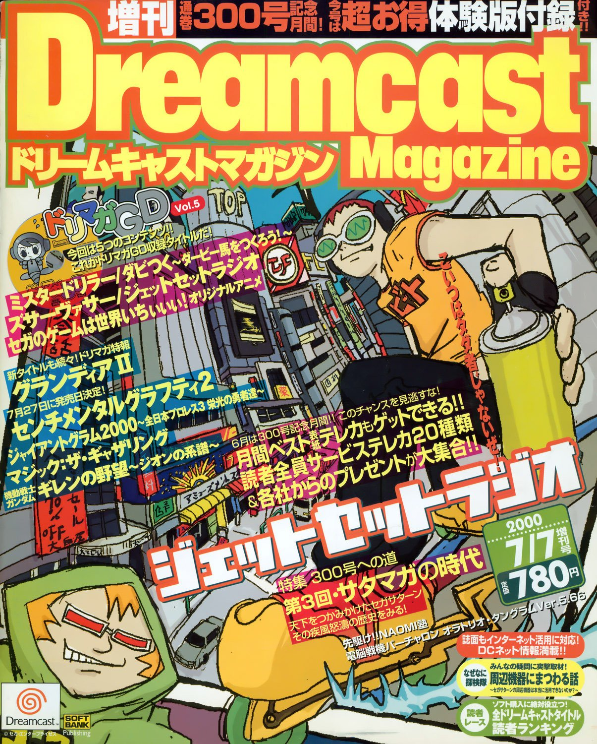 Dreamcast Magazine 075 (July 7, 2000)