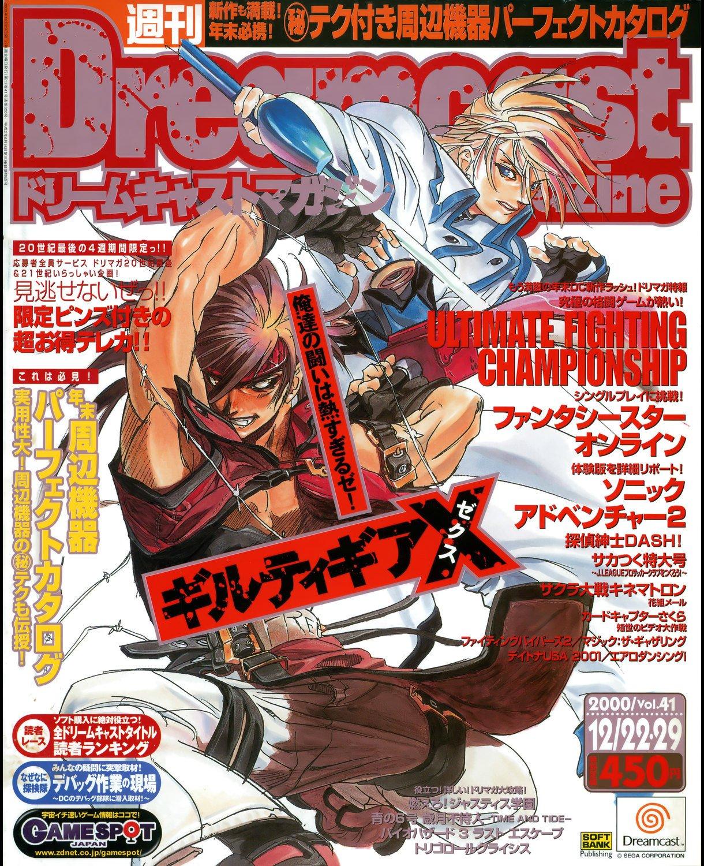 Dreamcast Magazine 097 (December 22/29, 2000)