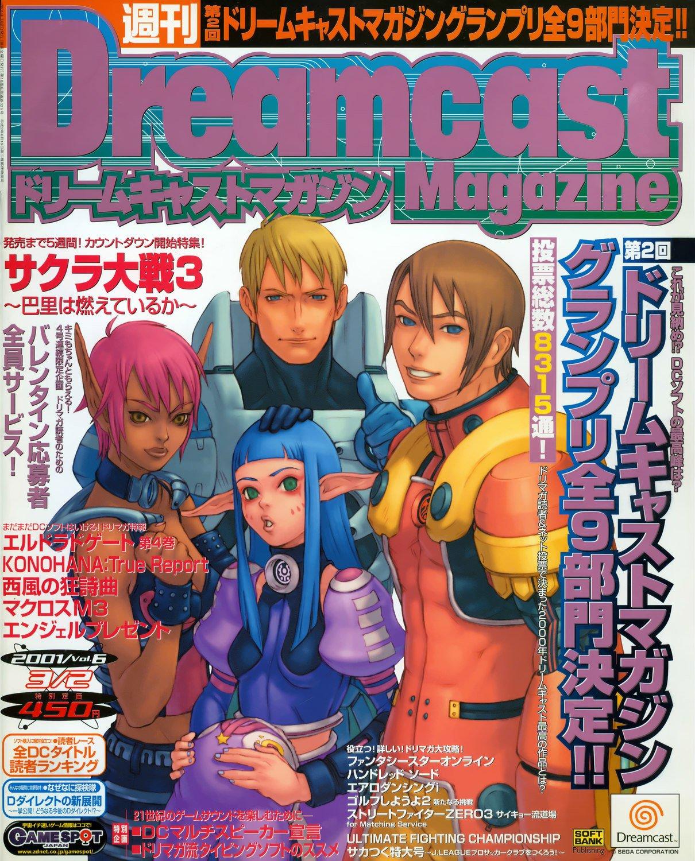 Dreamcast Magazine 105 (March 2, 2001)