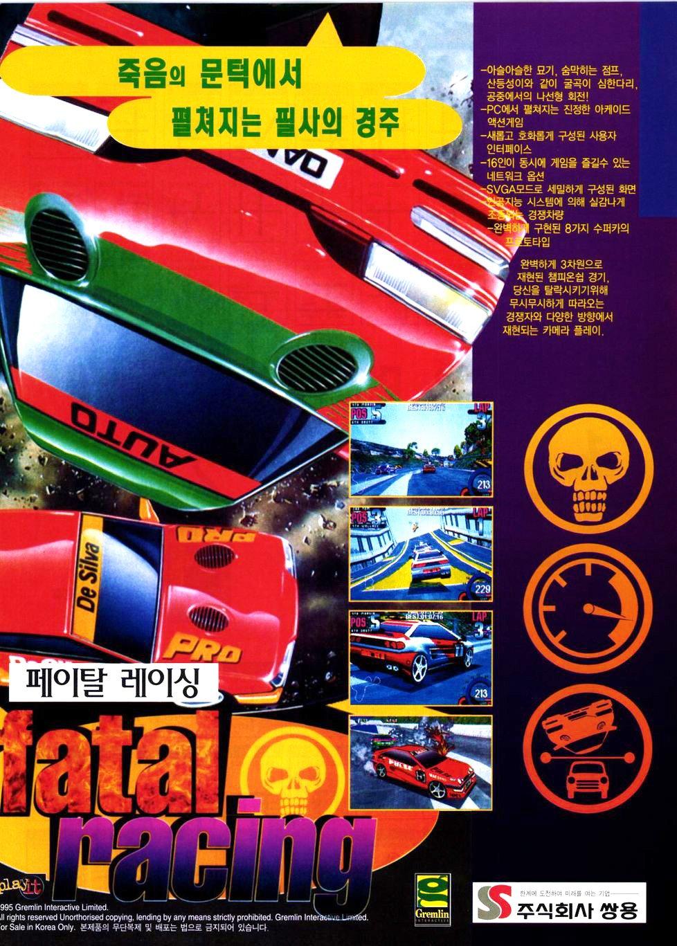 Fatal Racing (Korea)
