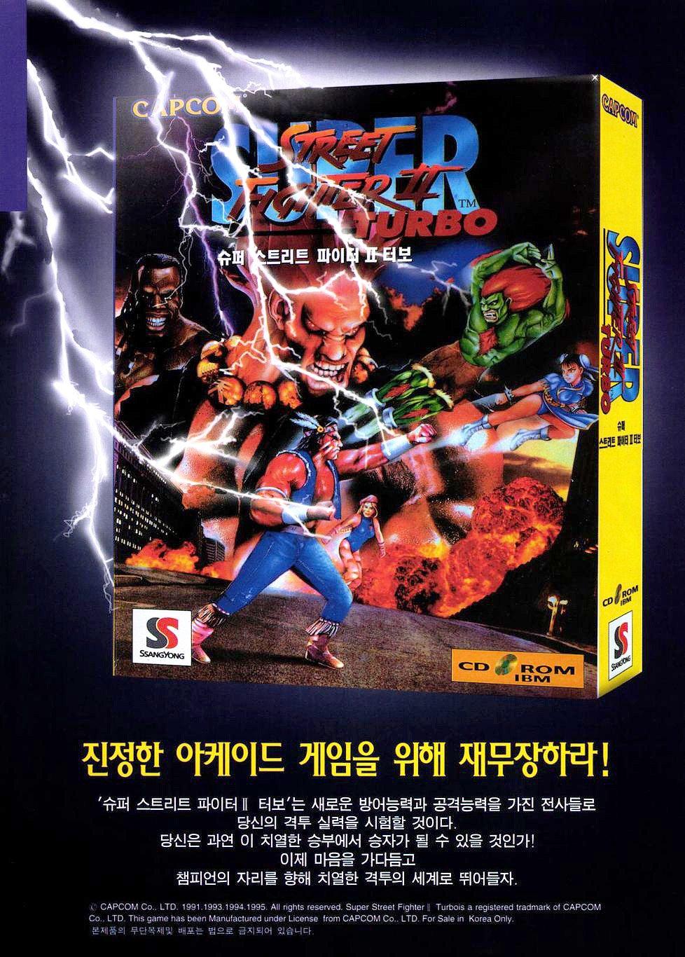 Super Street Fighter II Turbo (Korea)