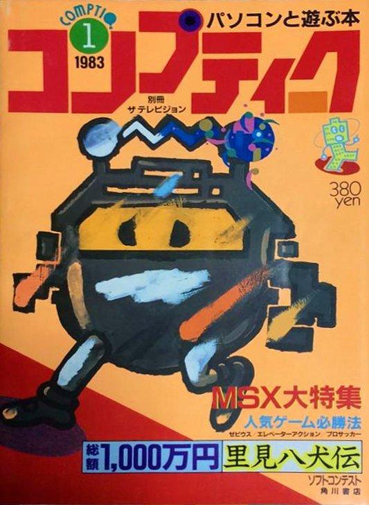 Comptiq - Video Game Magazines - Retromags Community