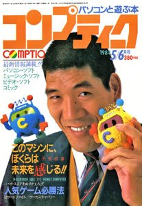Comptiq Issue 003 (May/June 1984)