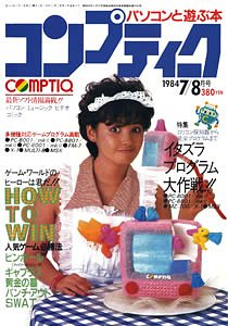Comptiq Issue 004 (July/August 1984)