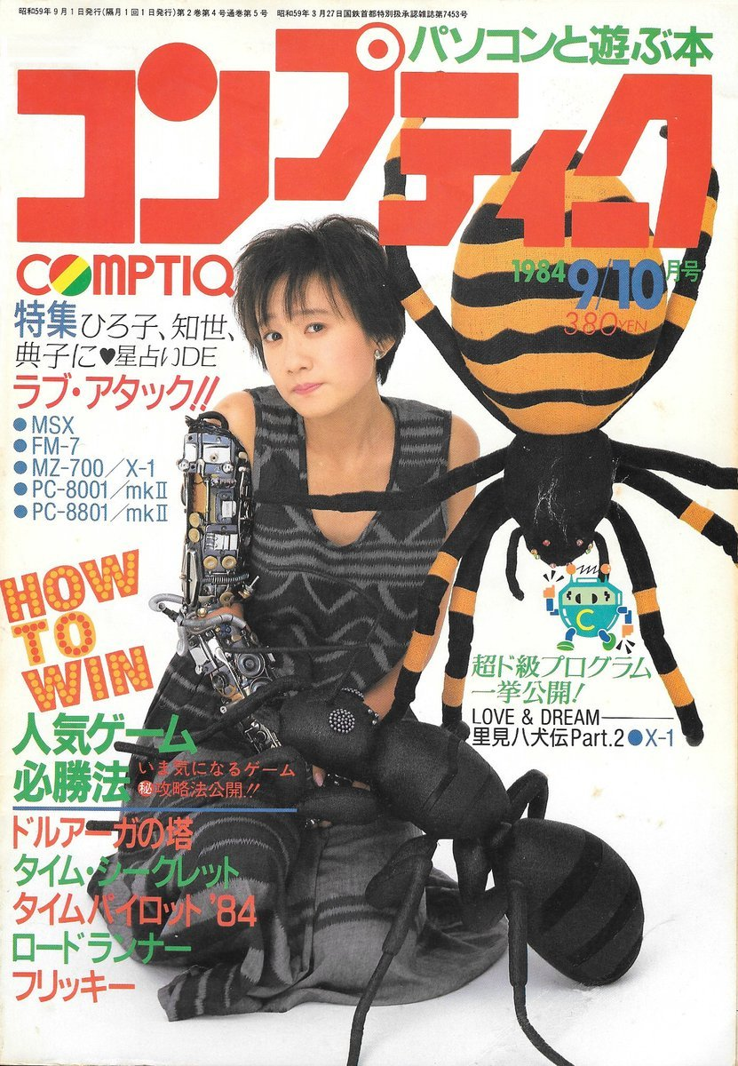 Comptiq Issue 005 (September/October 1984)