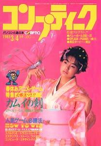 Comptiq Issue 008 (March/April 1985)