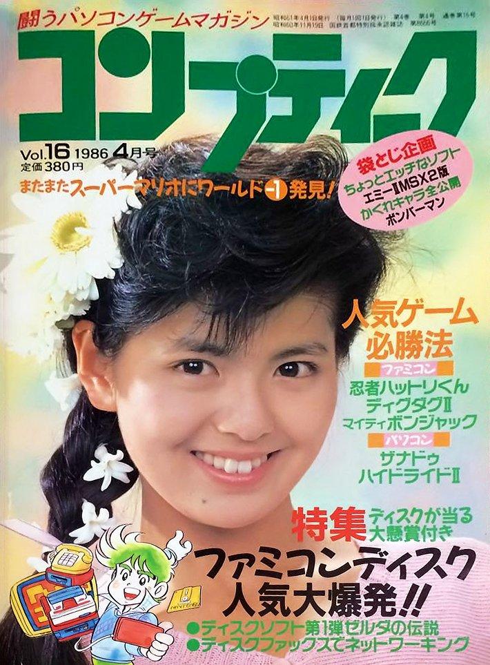 Comptiq Issue 016 (April 1986)