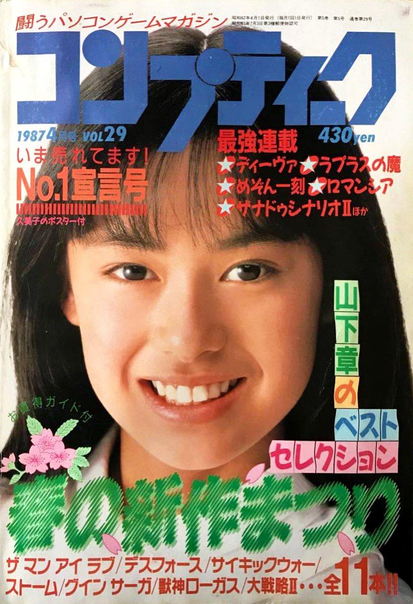 Comptiq Issue 029 (April 1987)