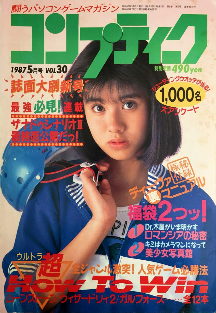 Comptiq Issue 030 (May 1987)