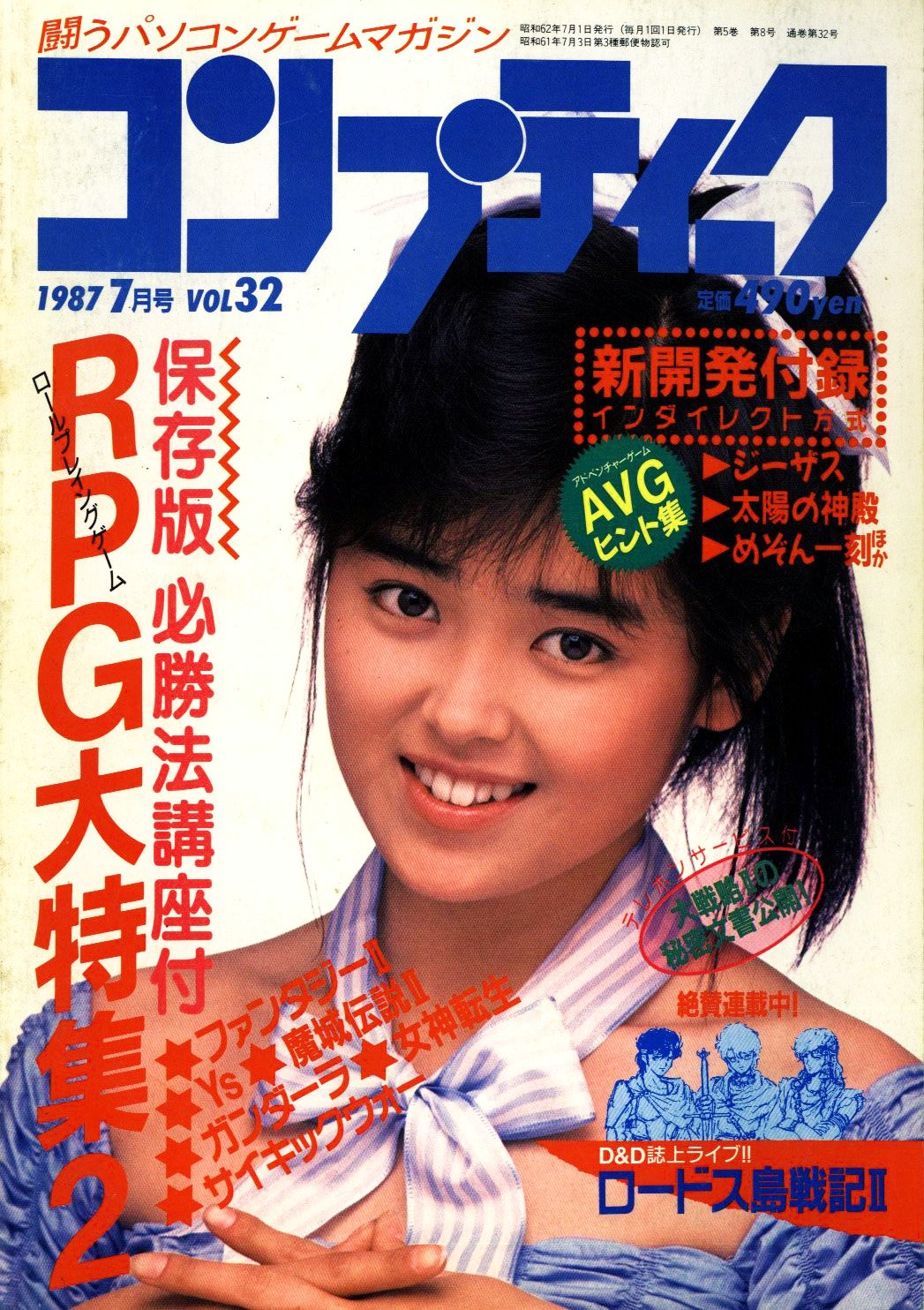 Comptiq Issue 032 (July 1987)