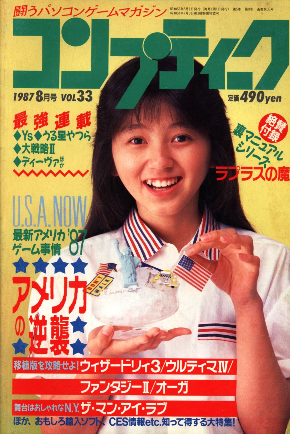 Comptiq Issue 033 (August 1987)