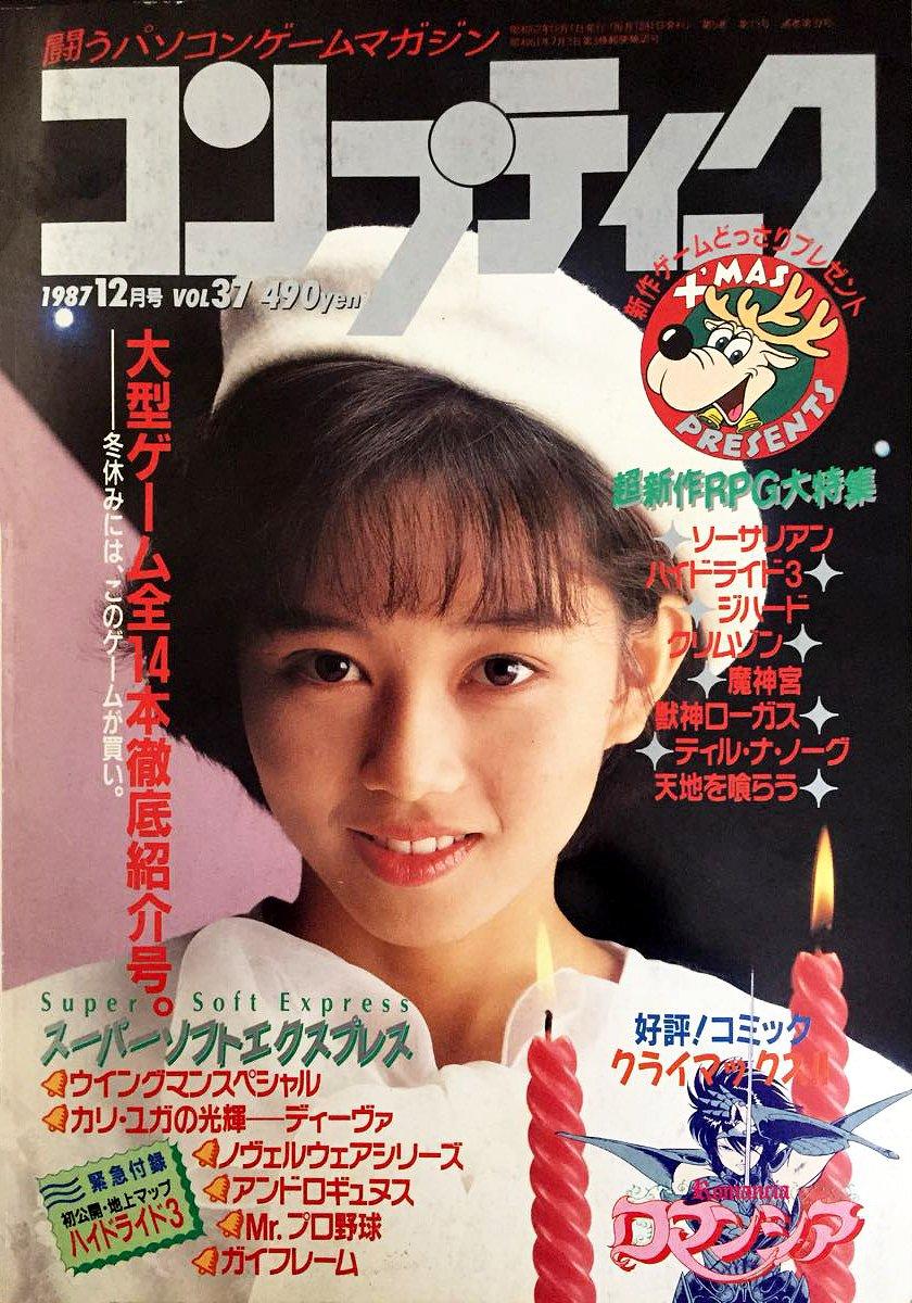 Comptiq Issue 037 (December 1987)