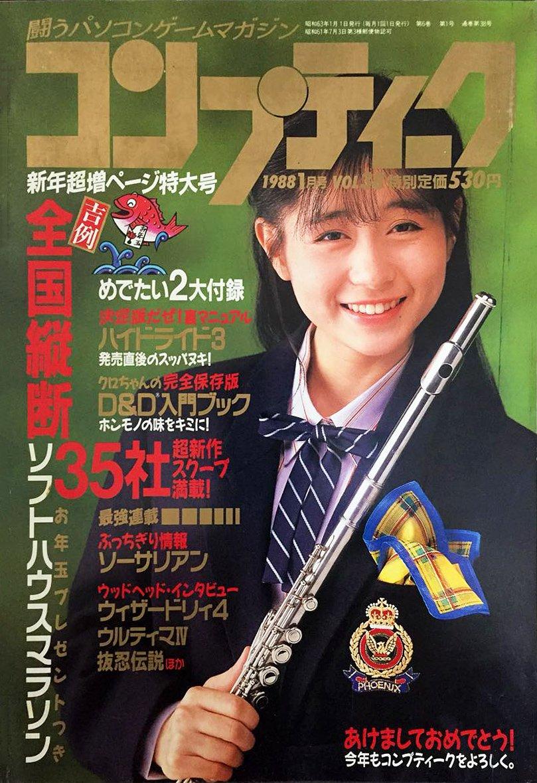 Comptiq Issue 038 (January 1988)
